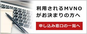 MVNO(格安SIM)のお申し込み・登録窓口の一覧