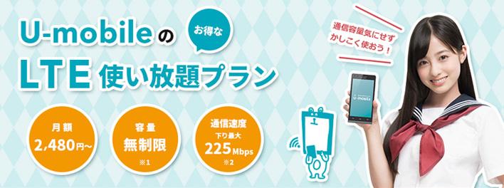 U-mobileの料金・プラン