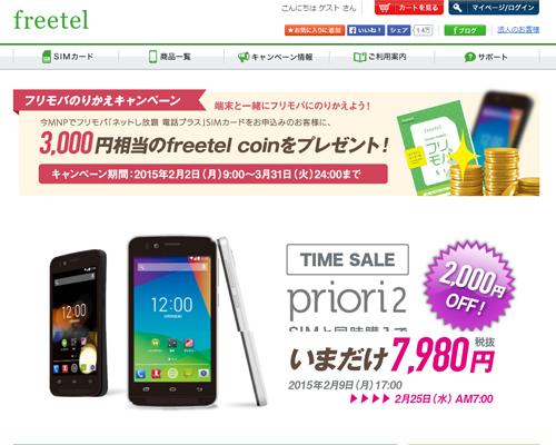 freetelのフリモバのりかえキャンペーン