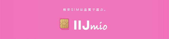 IIJmio(みおふぉん)の特徴