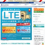 ASAHIネット LTE