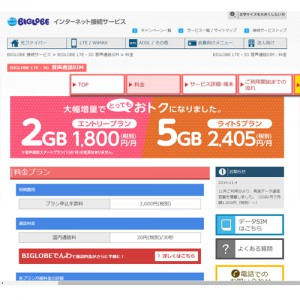 BIGLOBE LTE・3Gのプラン・料金
