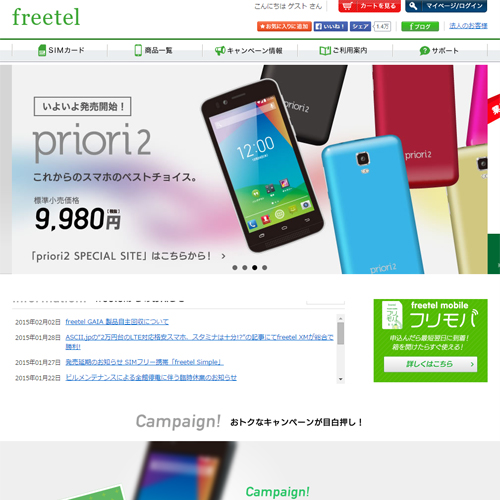 freetel mobile