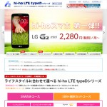 hi-ho LTE typeD