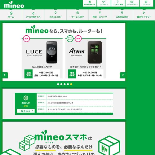 mineo (マイネオ)