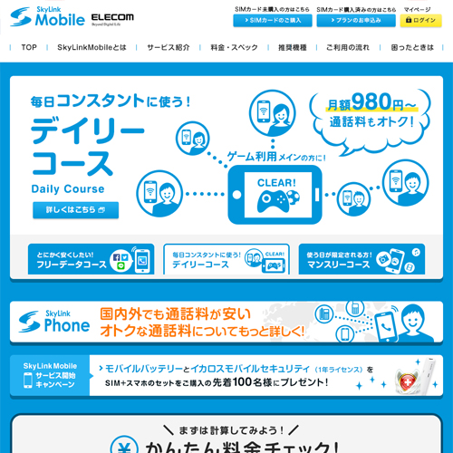 エレコム SkyLinkMobile
