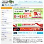 Tikiモバイル LTEライト