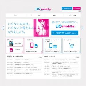 UQ mobileの料金・プラン