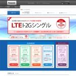 Wonderlink LTEのプラン・料金