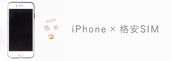 iPhone×MVNO(格安SIM)