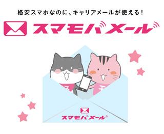 スマモバのメールサービス