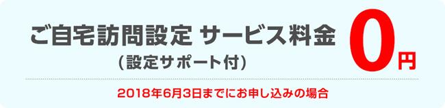BIGLOBEモバイルの訪問サポートは期間限定で無料に