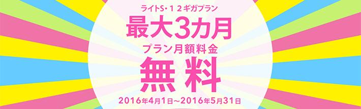 BIGLOBE SIM最大3カ月間無料キャンペーン
