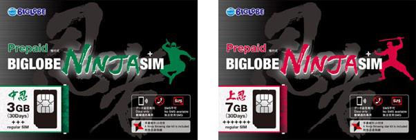 BIGLOBE SIMのプリペイドSIMは30日間、3GBと7GBのデータ容量が使えるパッケージを用意