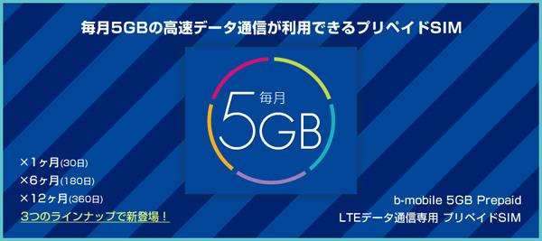 b-mobileのプリペイドSIM