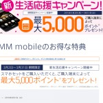 dmm mobile 生活応援キャンペーン
