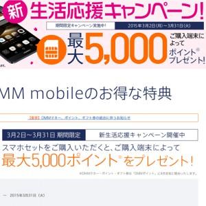 dmm mobile 生活応援キャンペーン