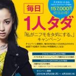 NifMo(ニフモ)キャンペーン