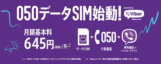 楽天モバイルではSMS付きの050データSIMを提供