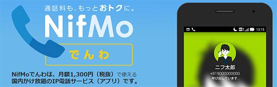 国内かけ放題のIP電話サービス「NifMoでんわ」