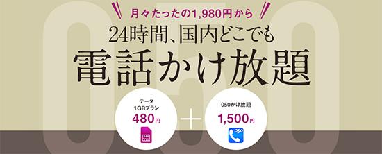 イオンモバイルのIP電話は月額1,500円でかけ放題