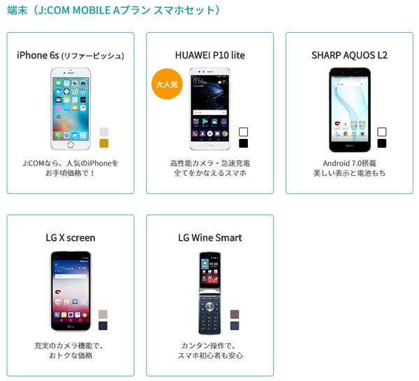 J:COM MOBILEのスマートフォンラインナップ