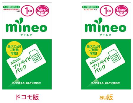 mineoのプリペイドSIMはドコモ版とau版がある