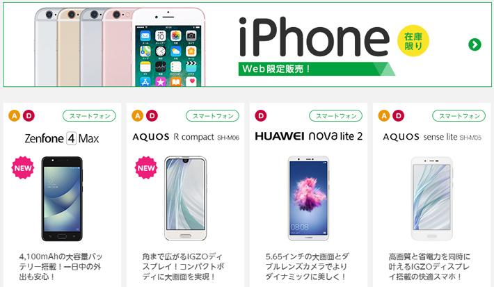 mineoのスマートフォンラインナップ