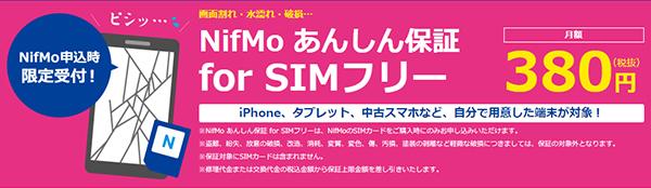 NifMo あんしん保証 for SIMフリー