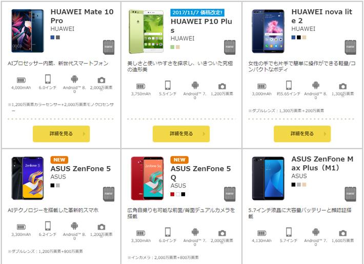 NifMo(ニフモ)のスマートフォンラインナップ
