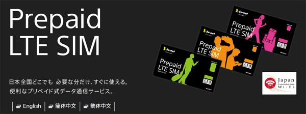 nuroモバイルのプリペイドSIM