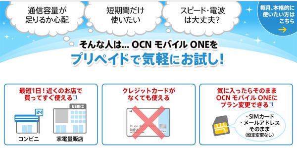 OCN モバイル ONEのプリペイドSIM