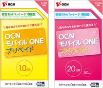 OCN モバイル ONE プリペイド