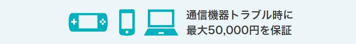 U-mobileの端末保証お見舞金サービス