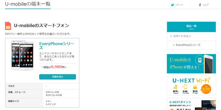 U-mobileのスマホラインナップ