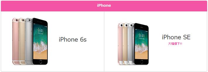 UQ mobileはiPhoneも販売