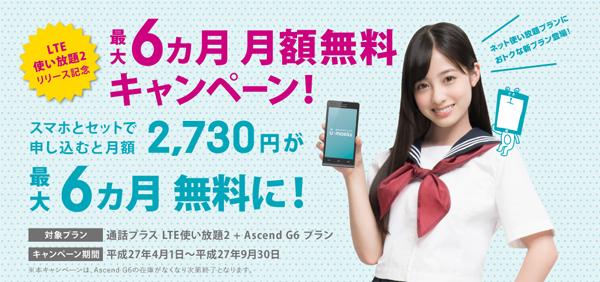 U-mobile4月キャンペーン