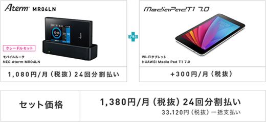 IIJmio(みおふぉん)でセット購入できるタブレット端末