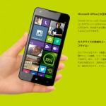 Windows Phone「MADOSMA」