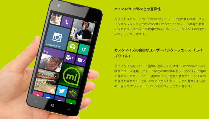Windows Phone「MADOSMA」