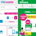 「mineo」「UQ mobile」au系MVNOの徹底比較