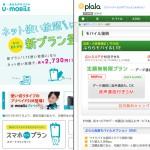 「U-mobile」「ぷららモバイル」無制限プラン 徹底比較