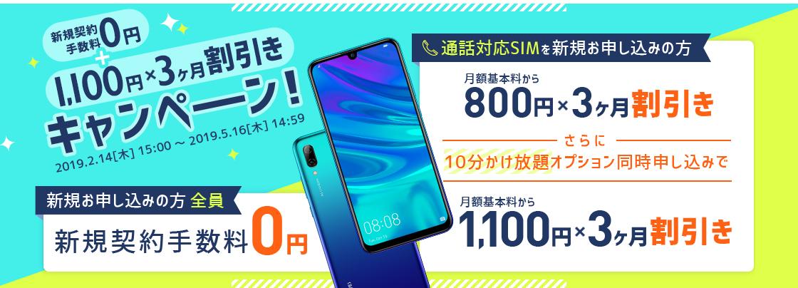 DMM mobileの新規契約手数料0円+1,100円×3ヶ月割引きキャンペーン