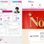 回線速度が速いMVNO「UQ mobile」「iijmio」の比較