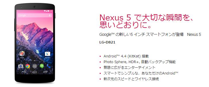 Nexus 5の製品情報