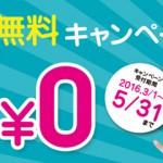 U-mobile 使い放題3ヶ月無料キャンペーン