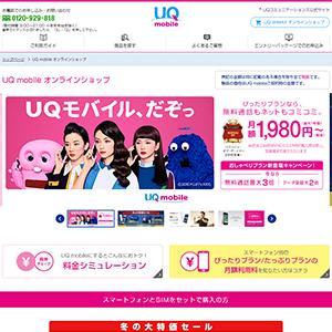 UQ mobile(ユーキュー モバイル)