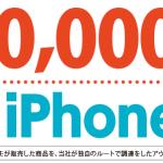 もしもシークス「iPhoneまつり」