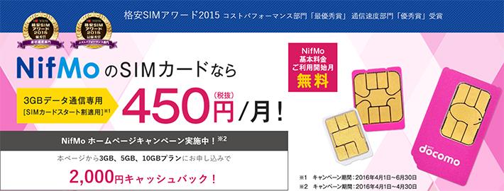 NifMoのSIMカード 2,000円キャッシュバックキャンペーン