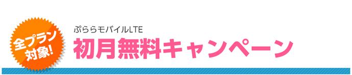 ぷららモバイルLTE 初月無料キャンペーン
